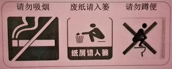 화장실에 붙어있는 안내문1